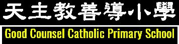 天主教善導小學