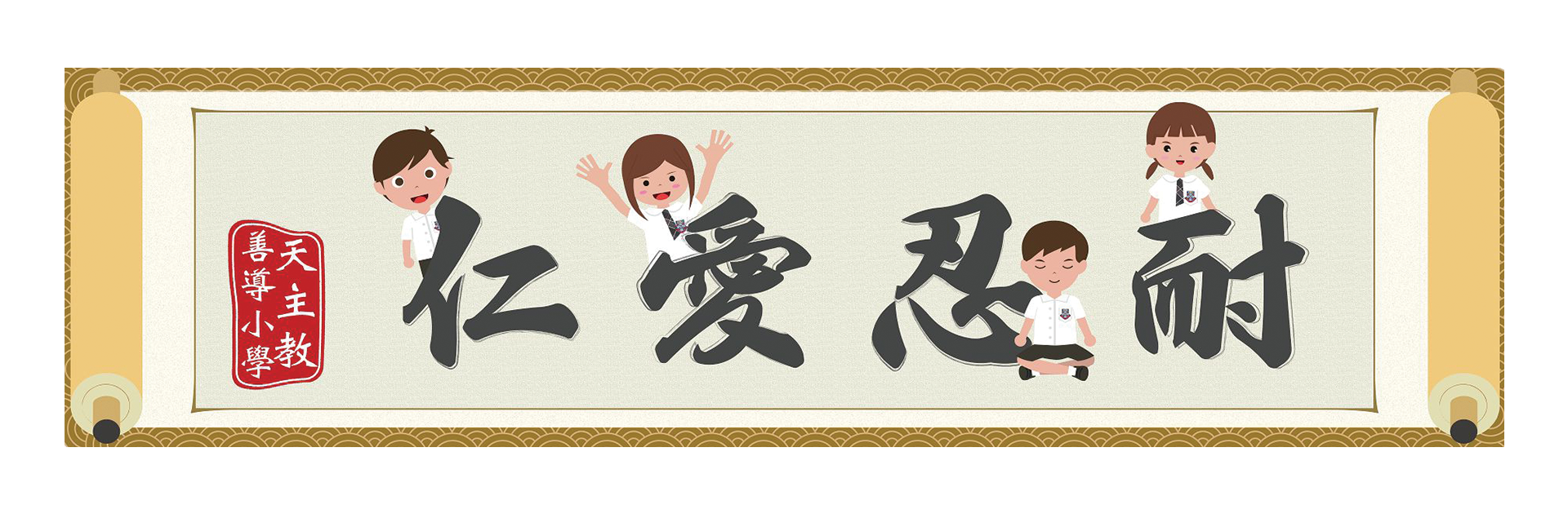 banner 校訓