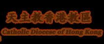 天主教香港教區