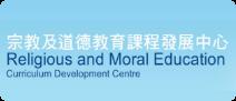 宗教及道德教育課程發展中心